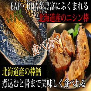 【お魚セット】鰊棒&棒鱈の食べ比べセット 北海道産の名産品