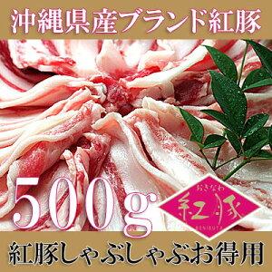 【最高級】紅豚しゃぶしゃぶ用 500g 沖縄県産