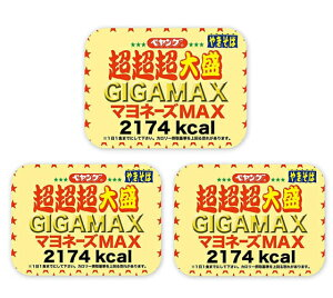 まるか食品 ペヤング ソースやきそば超超超大盛 GIGAMAX マヨネーズMAX 436g×3個 マヨネーズ 焼きそば インスタント カップめん 送料無料 あす楽