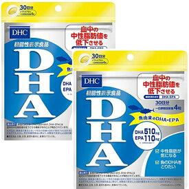 DHC DHA30日分 2個セット 中性脂肪 サプリメント 送料無料 dhc EPA DHA オメガ3 補助 サプリメント 人気 ランキング サプリ 即納 送料無料 食事 健康 美容 女性 魚 頭脳 コレステロール ビタミン 中性脂肪 青魚 美容