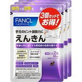 FANCLファンケルえんきん30日分×3袋送料無料