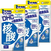 DHC核酸(DNA)30日分×3個セット送料無料