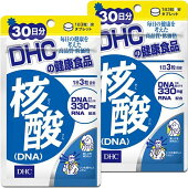 DHC核酸30日分×2個セット送料無料
