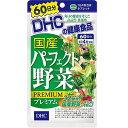 DHC 国産パーフェクト野菜プレミアム 60日分 送料無料