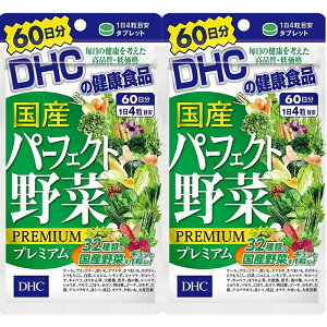DHC パーフェクト野菜 60日分×2個セット 送料無料
