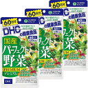 DHC パーフェクト野菜 60日分×3個セット 送料無料