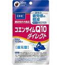 DHC コエンザイムQ10ダイレクト 30日分 サプリメント 疲労 ストレス 健康 送料無料