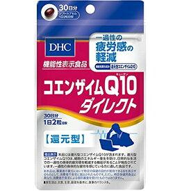 DHC コエンザイムQ10ダイレクト 30日分 送料無料