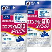 DHCコエンザイムQ10ダイレクト30日分×2個セット送料無料