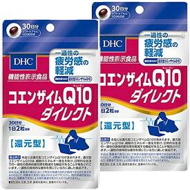 DHC コエンザイムQ10ダイレクト 30日分×2個セット 送料無料