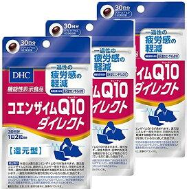 DHC コエンザイムQ10ダイレクト 30日分×3個セット 送料無料