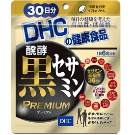 DHC 醗酵黒セサミンプレミアム30日分 送料無料