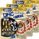 DHC 醗酵黒セサミンプレミアム30日分×3個セット 送料無料
