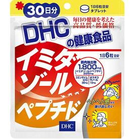 DHC イミダゾールペプチド30日分 即日発送 サプリメント 送料無料