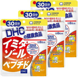 DHC イミダゾールペプチド30日分×3個セット 送料無料 即日発送