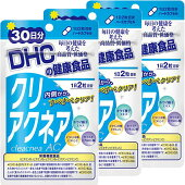 DHCクリアクネア30日分×3個セット送料無料