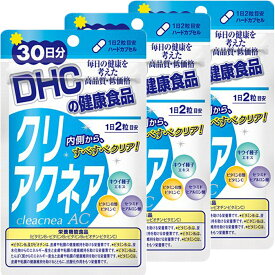 DHC クリアクネア30日分×3個セット 送料無料