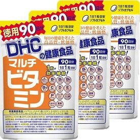 DHC マルチビタミン徳用90日分×3個セット 送料無料