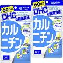 DHC カルニチン 60日分×2個セット サプリメント 健康 送料無料 サプリメント 健康 送料無料 Lカルニチン ダイエット サプリ 健康 燃焼 維持