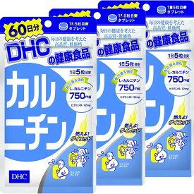 DHC カルニチン 60日分×3個セット サプリメント 健康 送料無料