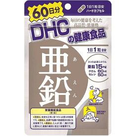DHC 亜鉛 60日分 送料無料