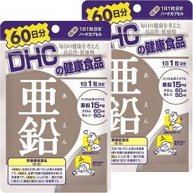 DHC 亜鉛 60日分×2個セット 即日配送 サプリメント 健康 送料無料