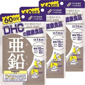 DHC 亜鉛 60日分×3個セット サプリメント 健康 送料無料