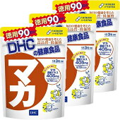 DHCマカ徳用90日分×3個セット送料無料