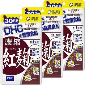 DHC 濃縮紅麹 30日分×3個セット サプリメント 送料無料