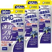 DHC速攻ブルーベリー30日分×3個セット送料無料
