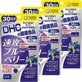 DHC 速攻ブルーベリー 30日分×3個セット 送料無料