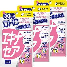 DHC エキナセア30日分×3個セット 送料無料