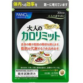 大人のカロリミット 30日 ファンケル 大人カロリミット カロリミット fancl ダイエット サプリメント 送料無料