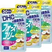 DHCフォースコリーソフトカプセル30日分×3個セット送料無料
