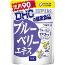 DHC ブルーベリーエキス 徳用90日分 送料無料