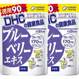 DHC ブルーベリーエキス 徳用90日分×2個セット 送料無料