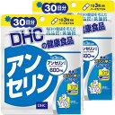 DHC アンセリン 30日分×2個セット 送料無料
