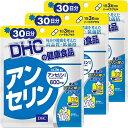 DHC アンセリン30日分×3個セット サプリメント 送料無料