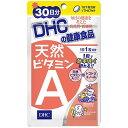 DHC 天然ビタミンA 30日分 サプリメント 送料無料