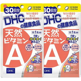 DHC 天然ビタミンA 30日分×2個セット 送料無料