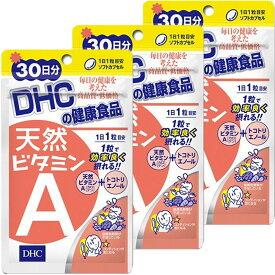 DHC 天然ビタミンA30日分×3個セット サプリメント 送料無料