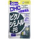 DHC ピクノジェノール 30日分 送料無料