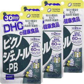 DHC ピクノジェノール 30日分×3個セット サプリメント送料無料 ビタミンC ビタミンE ビタミンA 肌 サプリメント タブレット 健康食品 人気 ランキング サプリ 即納 送料無料 肌 美容 女性 健康 松樹皮