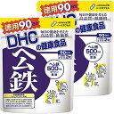 DHCヘム鉄徳用90日分×2個セット 送料無料