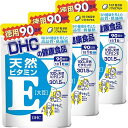 DHC 天然ビタミンE 徳用90日分×3個セット 送料無料