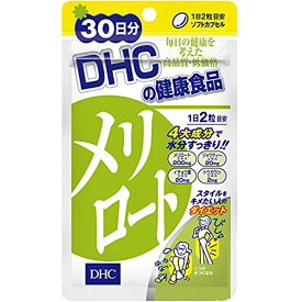 DHC メリロート30日分 サプリメント 送料無料 ハーブ イチョウ葉 トウガラシ サプリメント ダイエット タブレット 健康食品 人気 ランキング サプリ 即納 送料無料 女性 健康 美容 食事 むくみ アシスト 海外 だるさ お酒