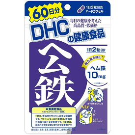 DHC ヘム鉄60日分 サプリメント 健康食品 送料無料 サプリメント 葉酸 鉄 貧血 妊娠 妊婦 授乳婦 マタニティ ママサプリ おすすめ