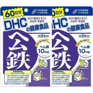 DHC ヘム鉄 60日分×2個セット 送料無料 サプリメント 葉酸 鉄 貧血 妊娠 妊婦 授乳婦 マタニティ ママサプリ おすすめ