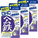 DHC ヘム鉄 60日分×3個セット サプリメント 送料無料 サプリメント 葉酸 鉄 貧血 妊娠 妊婦 授乳婦 マタニティ ママ…