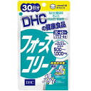 DHC フォースコリー 30日分 送料無料